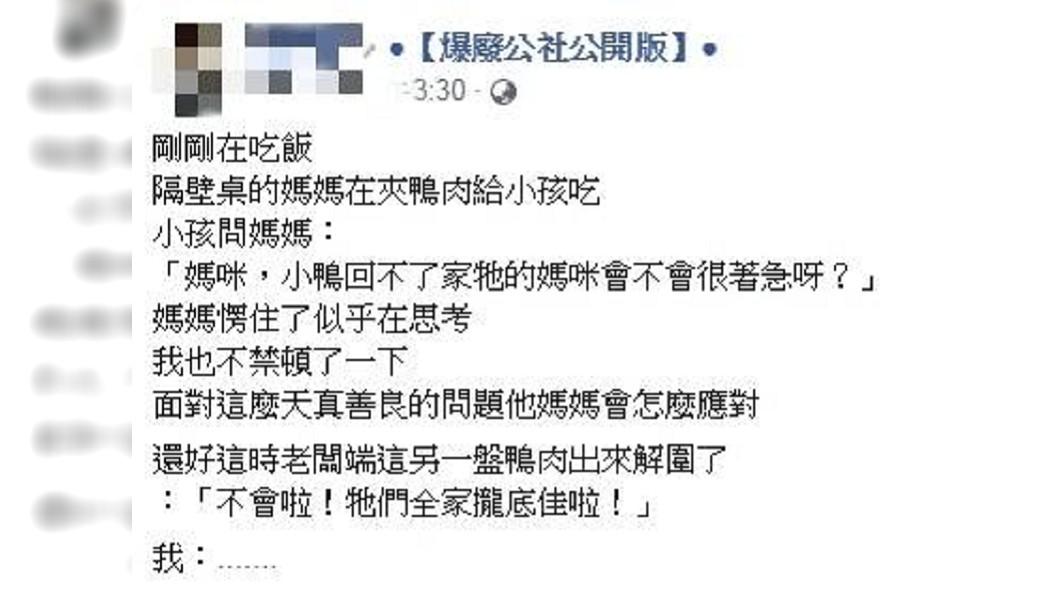 網友笑稱老闆的哏太地獄。圖/翻攝爆廢公社公開版臉書