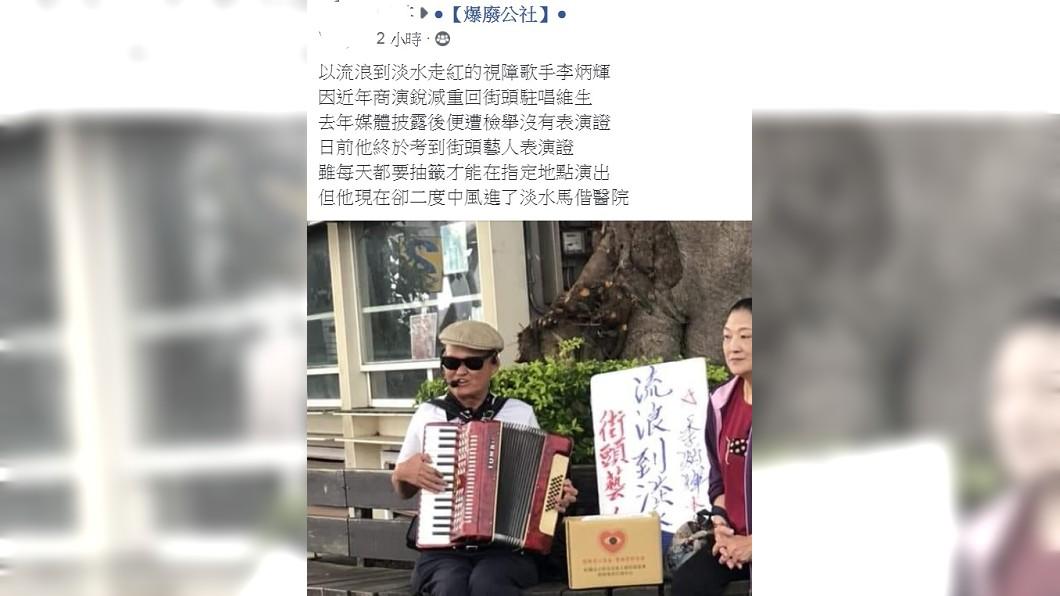 圖/翻攝臉書「爆廢公社」社團