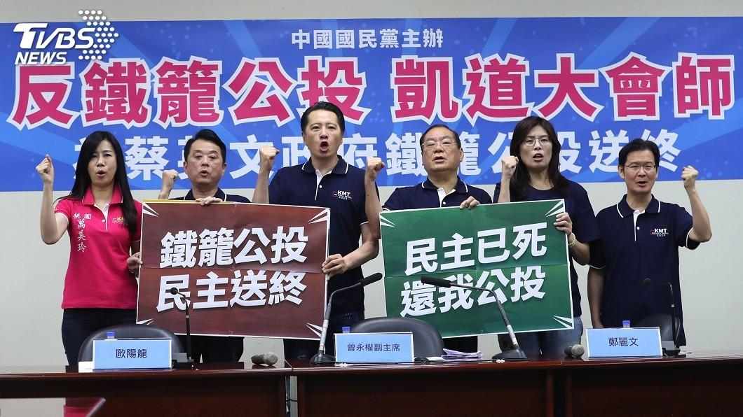 圖/中央社 反鐵籠公投7日上凱道 國民黨籲:韓粉、郭粉都要來