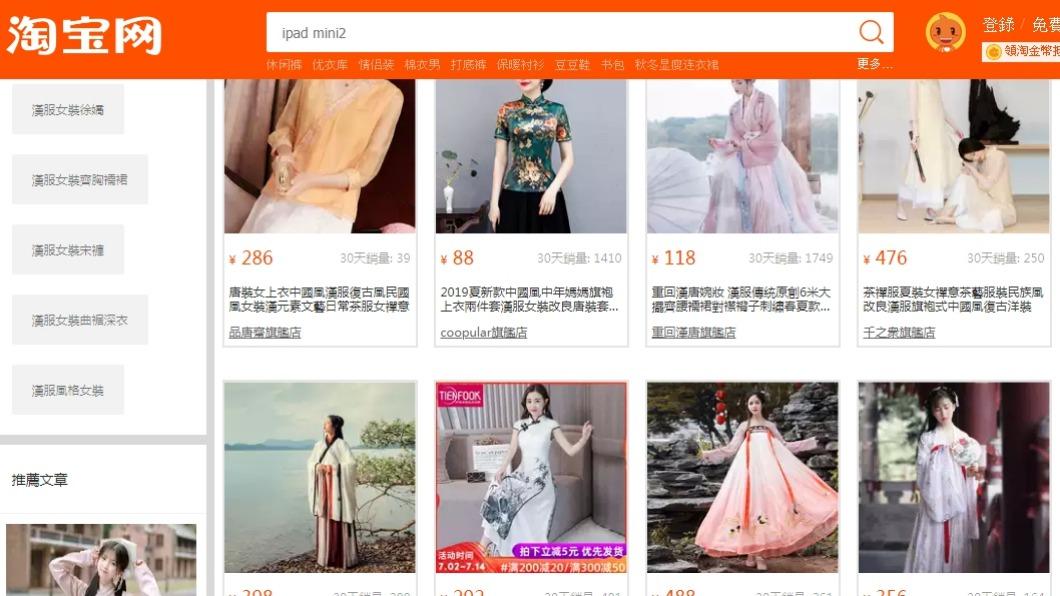 圖/翻攝自 淘寶網 大陸青年新時尚「漢服」穿搭正流行