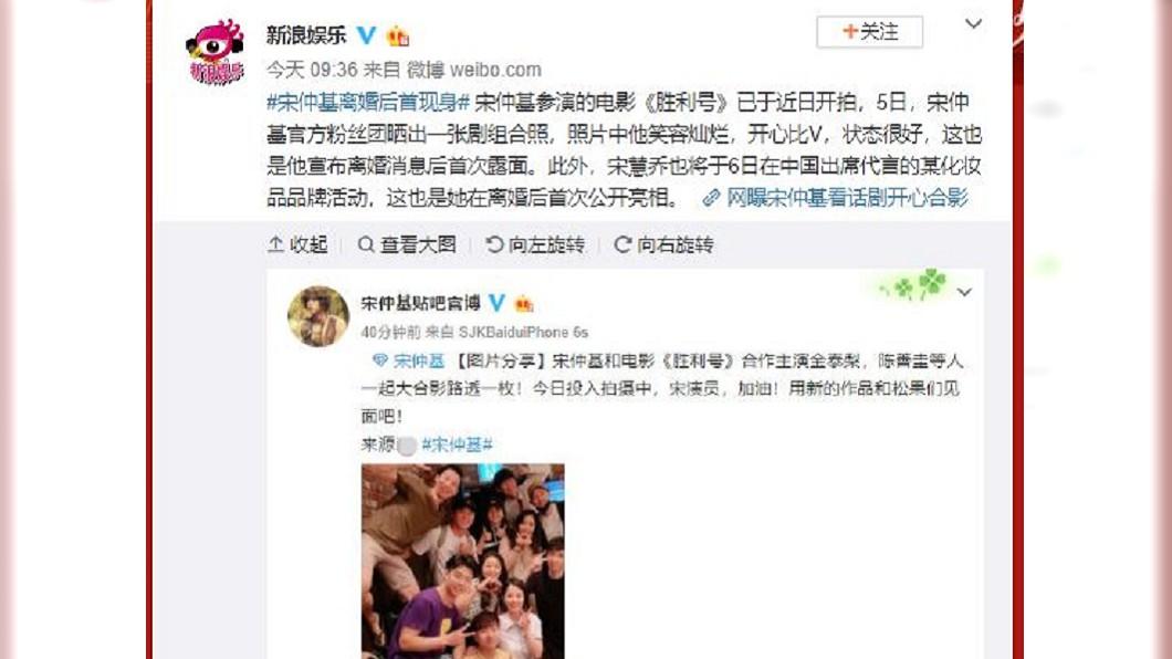 微博開始瘋傳一張照片,稱是宋仲基與該劇組演員、金泰梨、陳善奎的最新合照。圖/翻攝自新浪微博