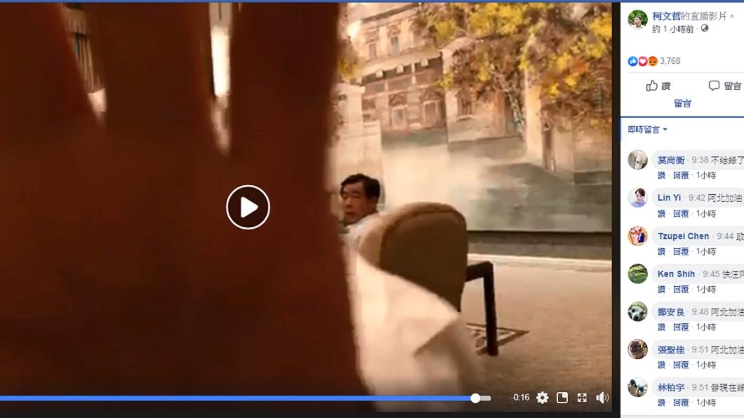 柯文哲與劉結一會談直播,10分鐘後畫面被擋。圖/截自柯文哲臉書 柯文哲劉結一會談 直播10分鐘就被擋