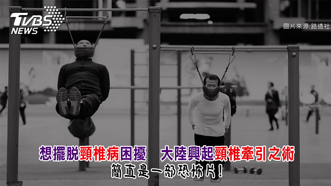 圖/TVBS提供 大媽吊脖子治頸椎?醫生提醒:亂拉脖子 小心中風癱瘓