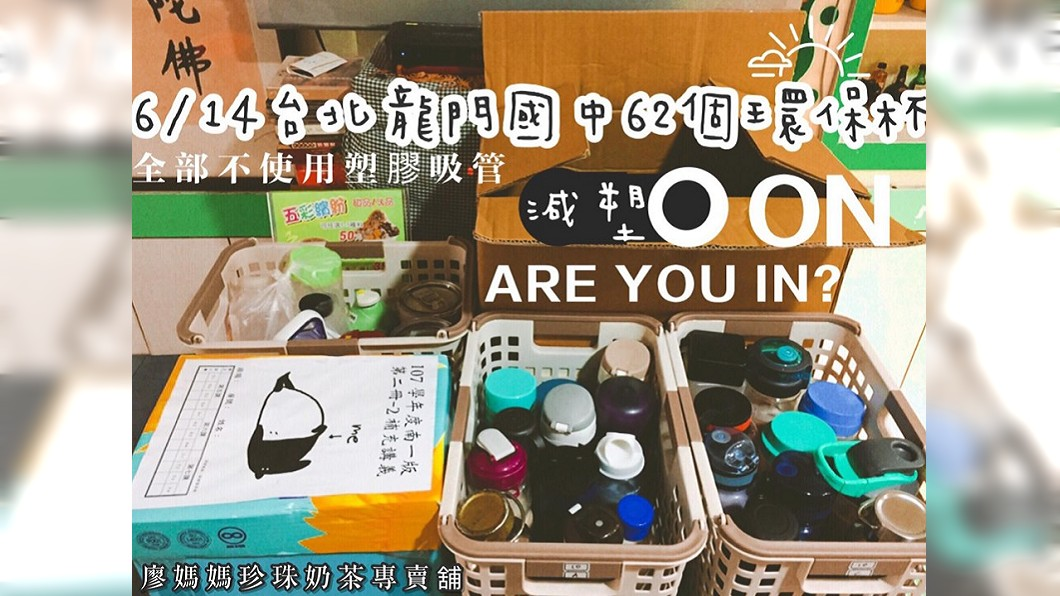 店家表示,雖然平常沒有提供折價優惠,仍有越來越多人自備環保提袋、環保杯,很謝謝那些人。圖/翻攝自廖媽媽珍珠奶茶專賣鋪臉書