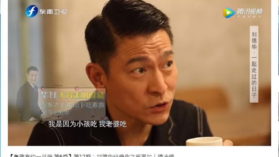 劉德華表示因為老婆、孩子都吃素,自己才跟著吃素。圖/翻攝騰訊視頻