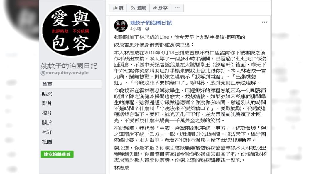 林志成發布聲明回覆館長的質疑。圖/截自姚蚊子的治國日記臉書