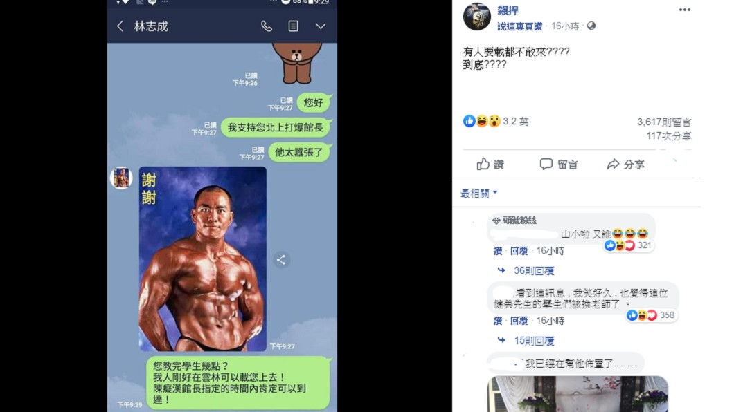 館長怒嗆林志成不敢應戰。圖/截自館長臉書
