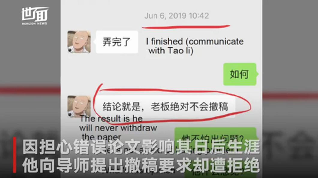 他提到和指導教授為此起衝突,但對方堅持不撤稿。(圖/翻攝自微博)