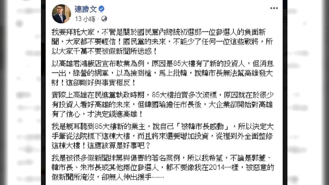 連勝文說親耳聽到得標業主是因「被韓市長感動」,才決定下標、投資高雄。圖/翻攝連勝文臉書
