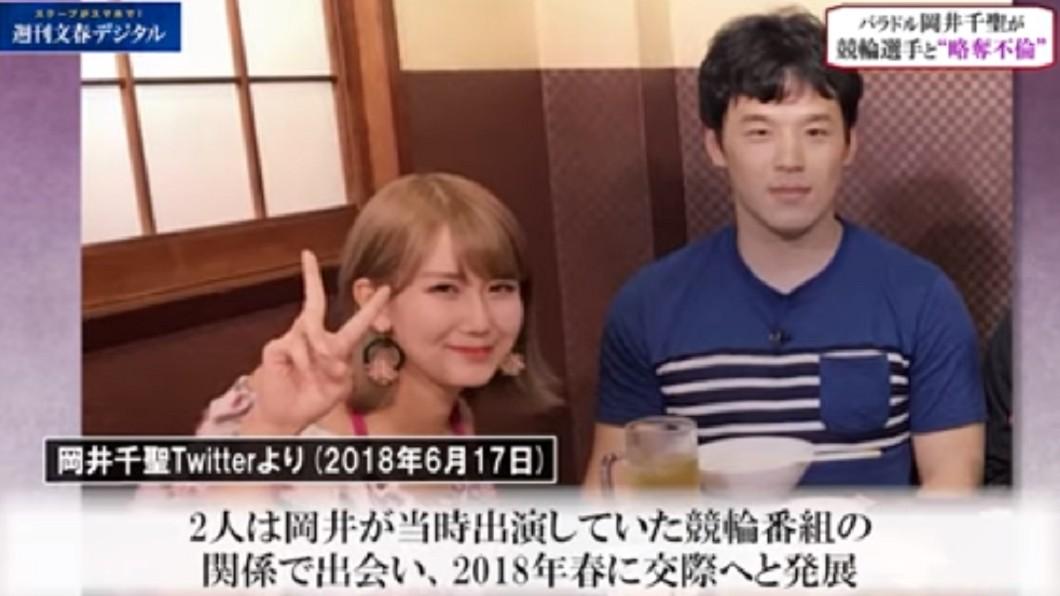 岡井千聖與三谷龍介合照。圖/截取自YouTube
