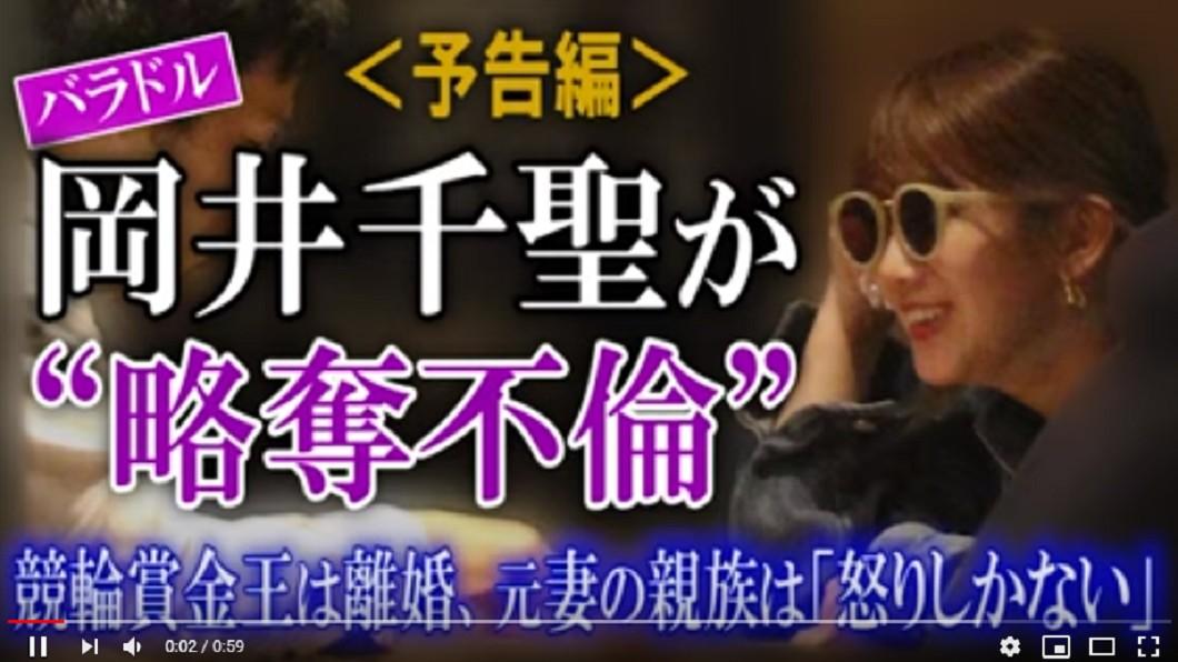 岡井千聖成婚姻第三者。圖/截取自YouTube