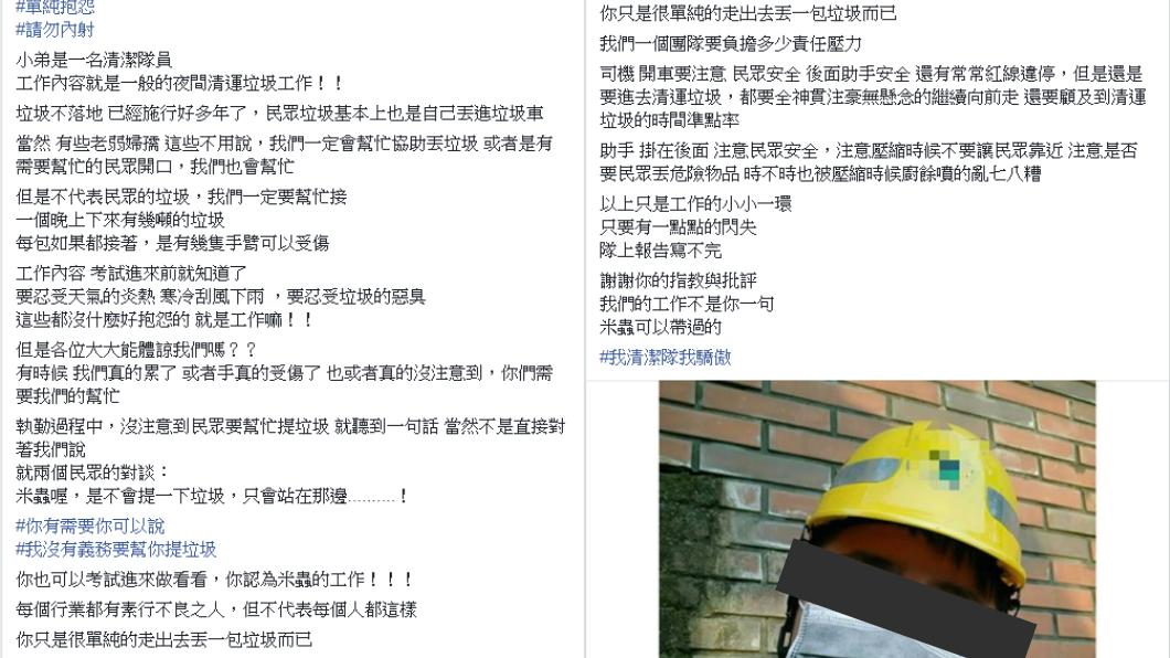 原PO在爆怨公社發文。圖/翻攝自臉書社團爆怨公社