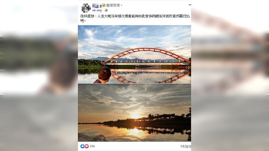 圖/翻攝自 當事人 臉書