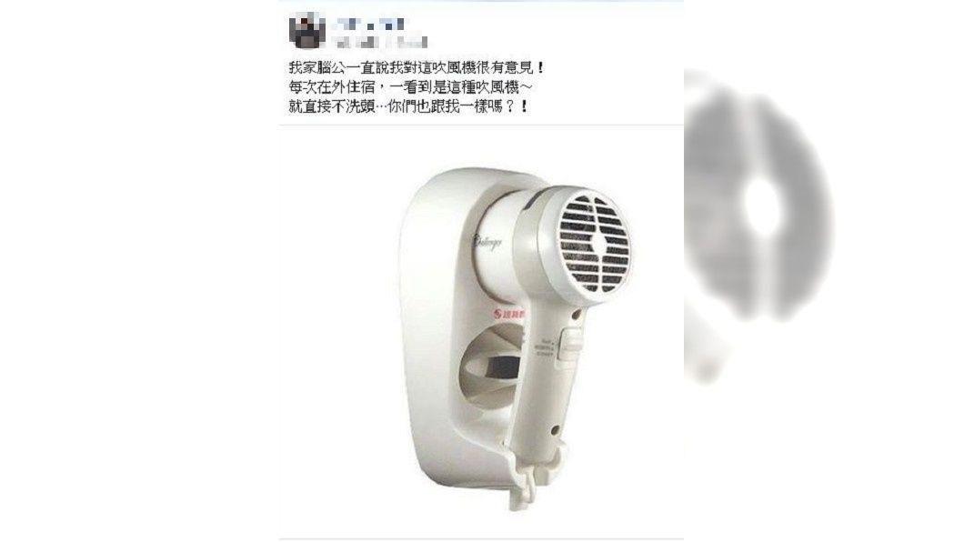有女網友分享這款吹風機超難用,引發許多民眾的共鳴。(圖/翻攝自爆怨公社)