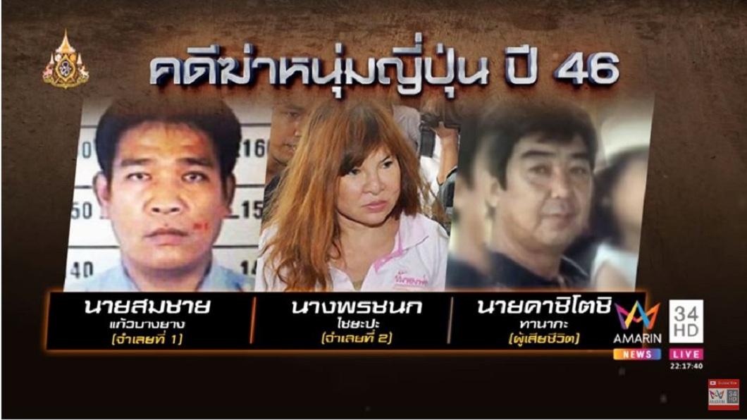 10幾年前泰國出現一名黑寡婦,她的5任丈夫先後離奇身亡或失蹤。(圖/翻攝自YouTube) 凶宅變鬼屋!黑寡婦連殺5夫 租客入住見鬼影秒搬