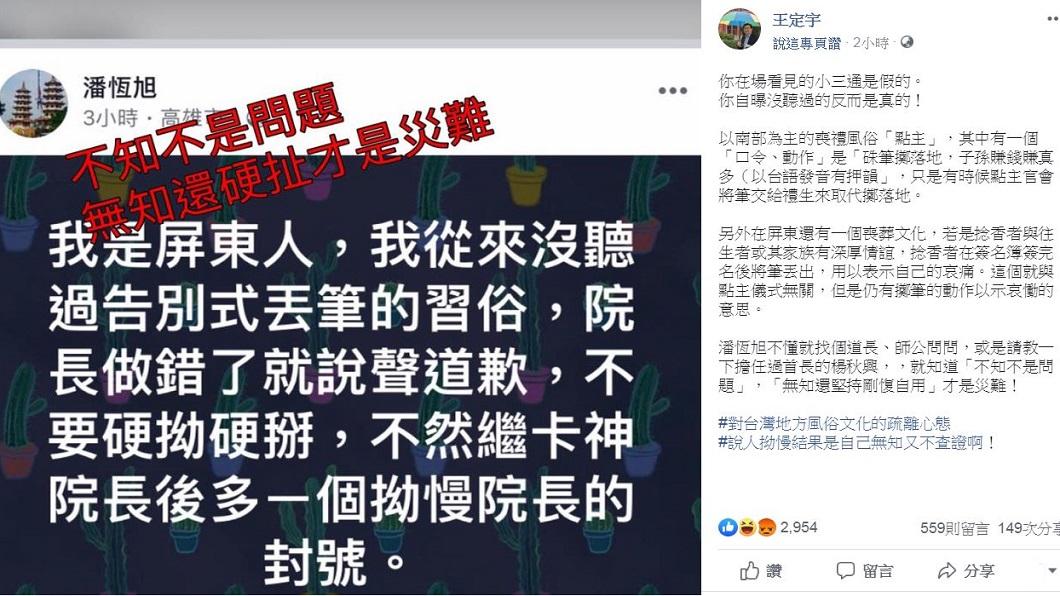 翻攝/王定宇臉書