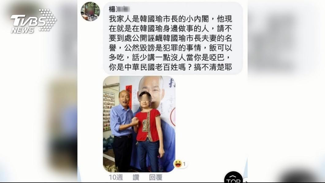 圖/TVBS 女稱家人是韓內閣 鐵桿韓粉:她是反串的