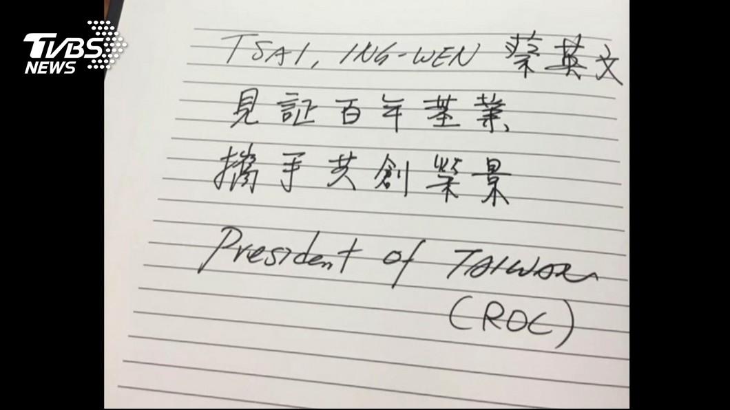 圖/TVBS 賀函惹爭議 宜蘭市長:拚外交被中國吃盡豆腐