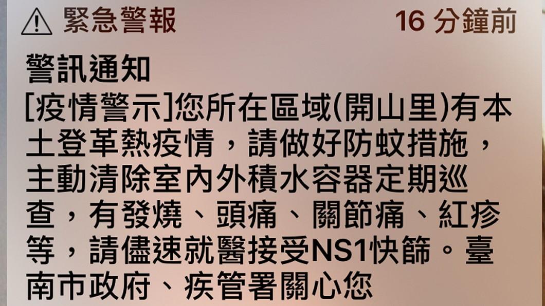 圖/中央社 台南登革熱警示今年首發 系統出問題全國都收到