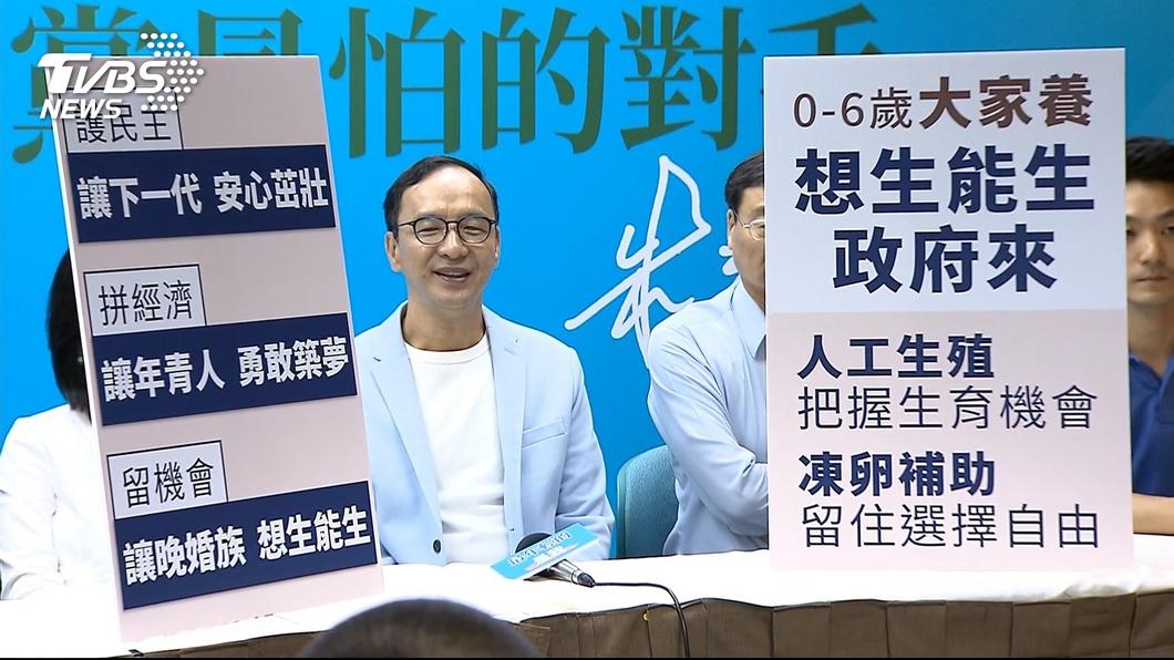 圖/TVBS 與郭「國家養」較勁?朱立倫提人工生殖、凍卵補助