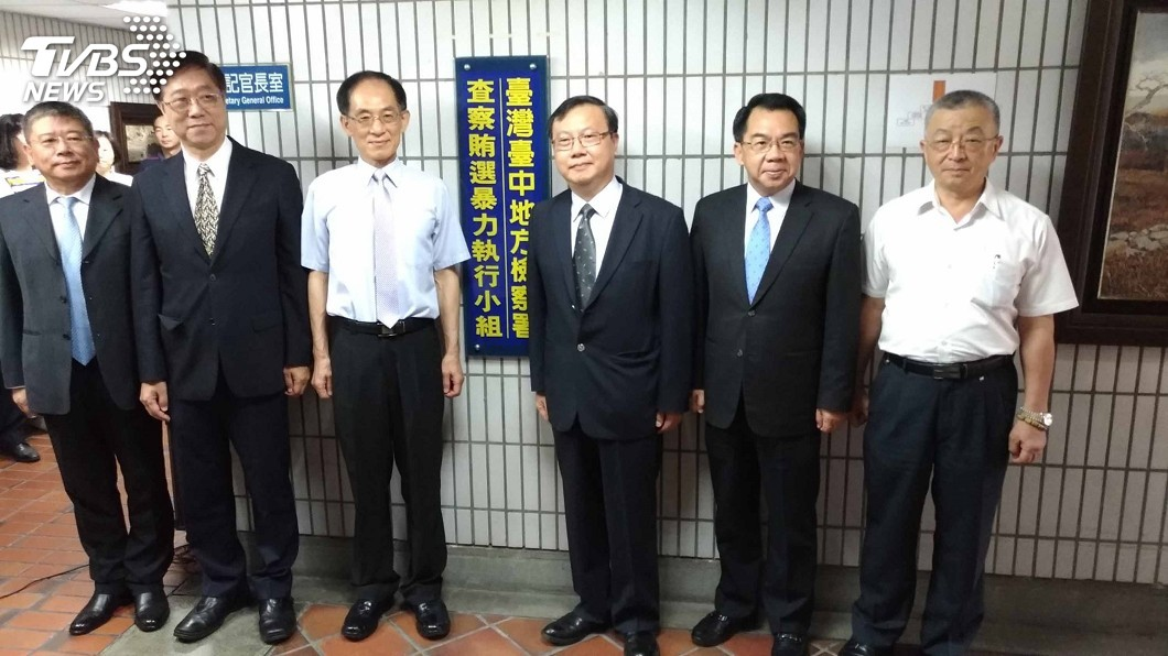 圖/中央社 中檢107年查獲38人行賄 再設反賄選反暴力小組