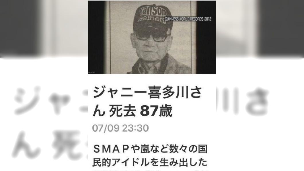 圖/翻攝自圈内瓜事微博 日本最強偶像男團推手 強尼喜多川離世
