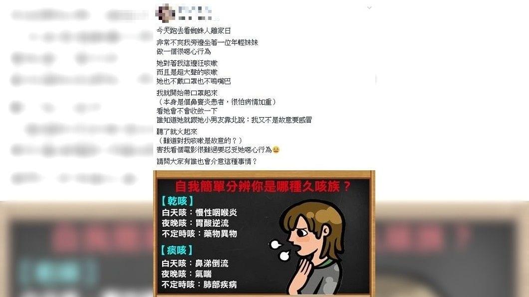 一名女網友發文抱怨去看電影時,隔壁一名年輕美眉狂咳嗽不摀住超沒水準。(圖/翻攝自爆怨公社)
