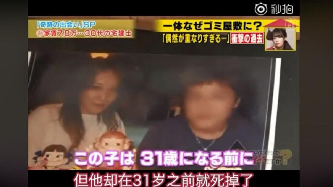 一名女網友分享自己曾交往過一任男友,對方和她同年同月同日,但他31歲時過世了。(圖/翻攝自娛見日本臉書粉絲團)