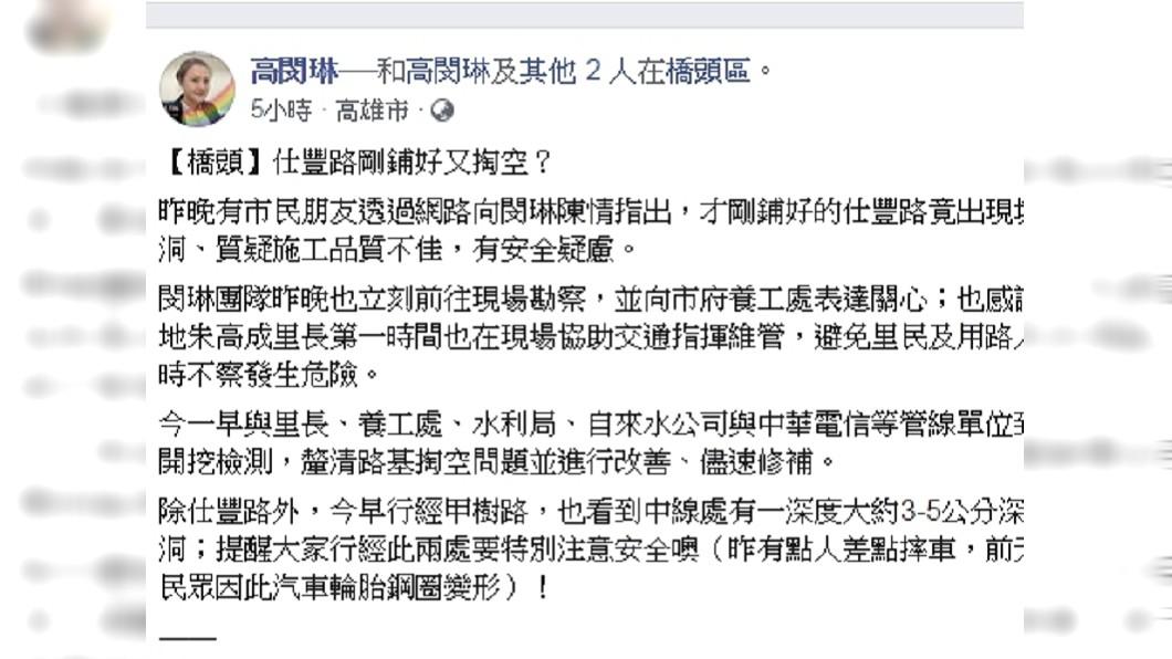高閔琳發文稱橋頭路面有2處坑洞,提醒民眾多加留意。圖/翻攝高閔琳・高雄市議員臉書