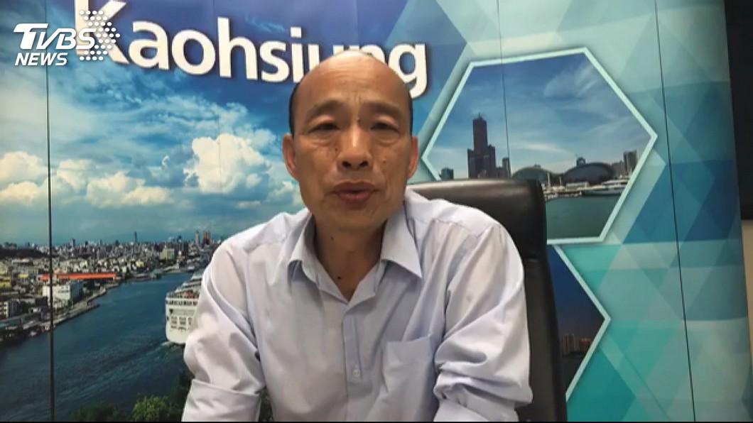 圖/TVBS資料畫面 開放公有建築競標冠名 韓國瑜盼紓解財政困境