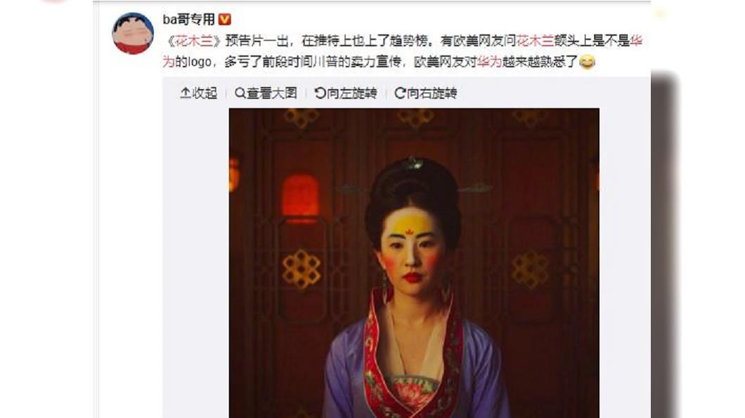 由大陸演員劉亦菲主演的迪士尼真人版《花木蘭》妝容惹議。圖/翻攝自微博