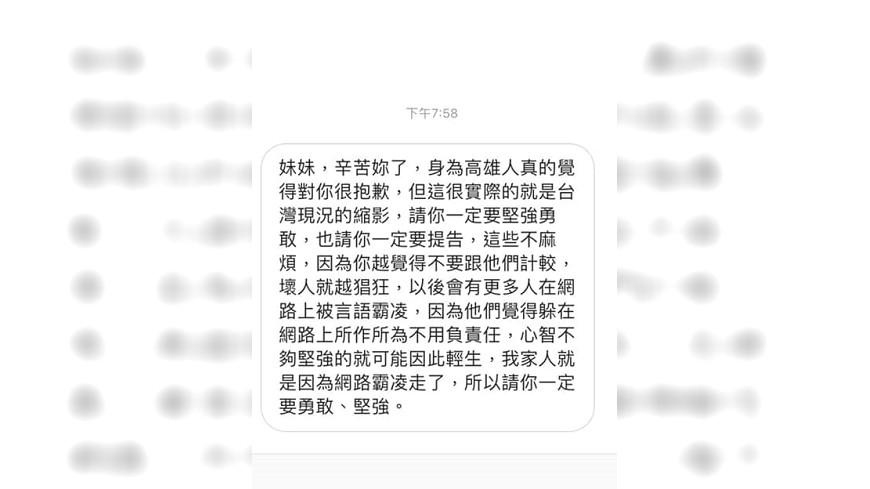 圖/翻攝自 女學生 臉書