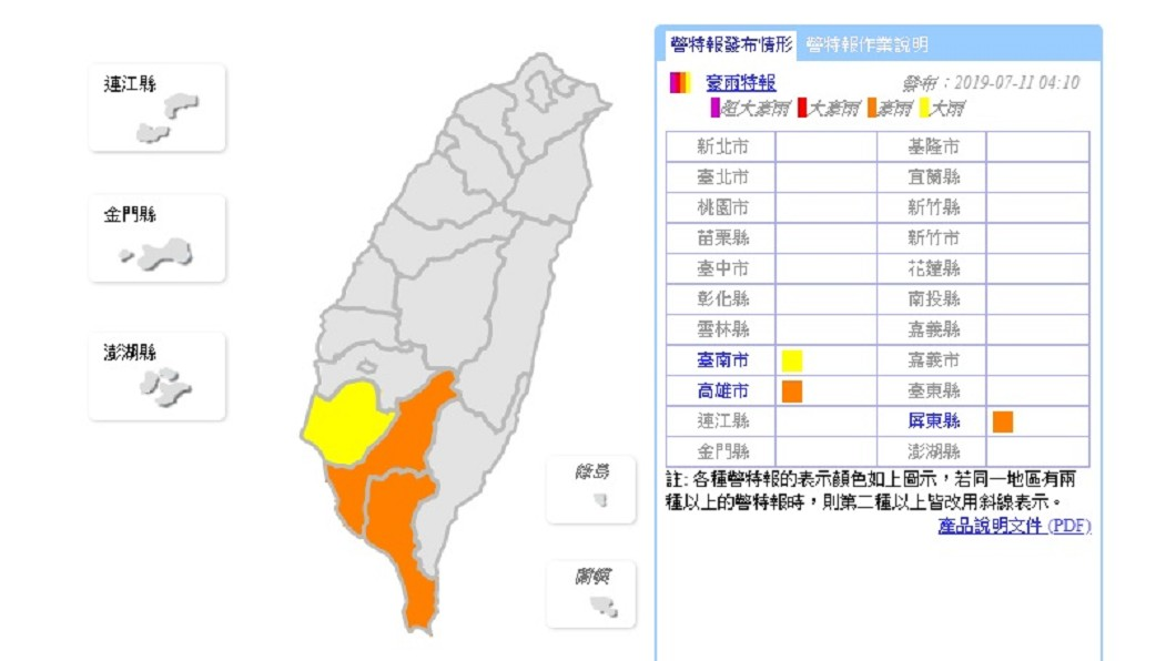 氣象局今針對台南市、高屏地區發布大、豪雨特報。圖/中央氣象局
