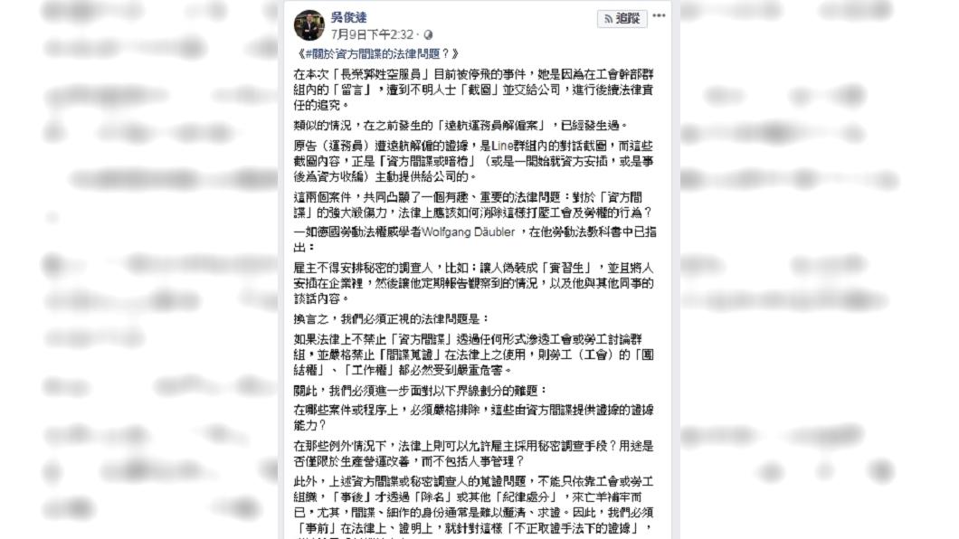 圖/翻攝自吳俊達臉書