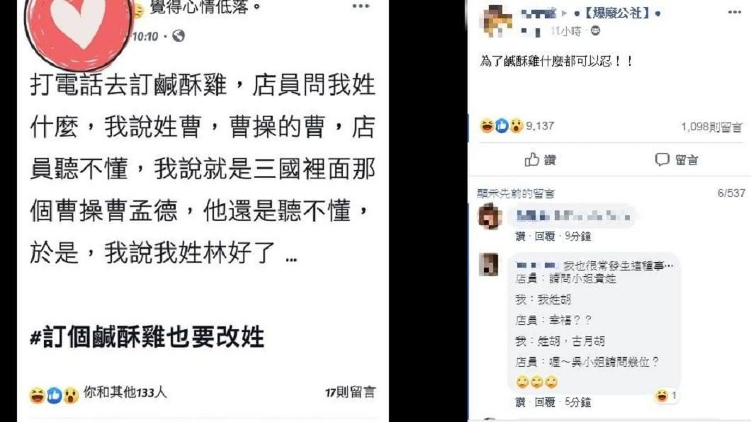 圖/翻攝自臉書爆廢公社