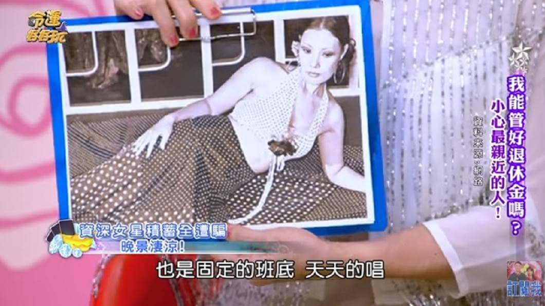 資深歌手陳麗卿曾是紅極一時的明星,晚年生活卻相當淒涼。圖/翻攝自命運好好玩官方頻道