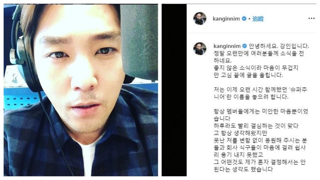 南韓天團「Super Junior」的成員強仁投下震撼彈,11日在IG宣布退出SJ。(圖/翻攝自IG) 曾涉酒駕和鬥毆…對成員深感抱歉 強仁宣告退出SJ