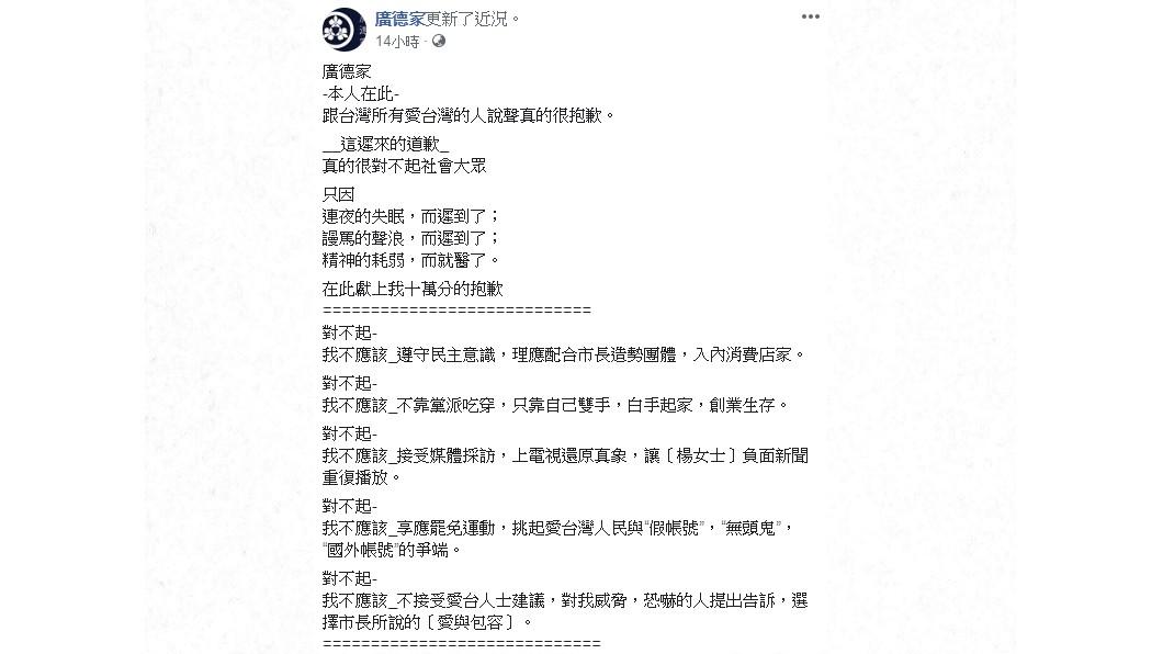 圖/翻攝自廣德家FB