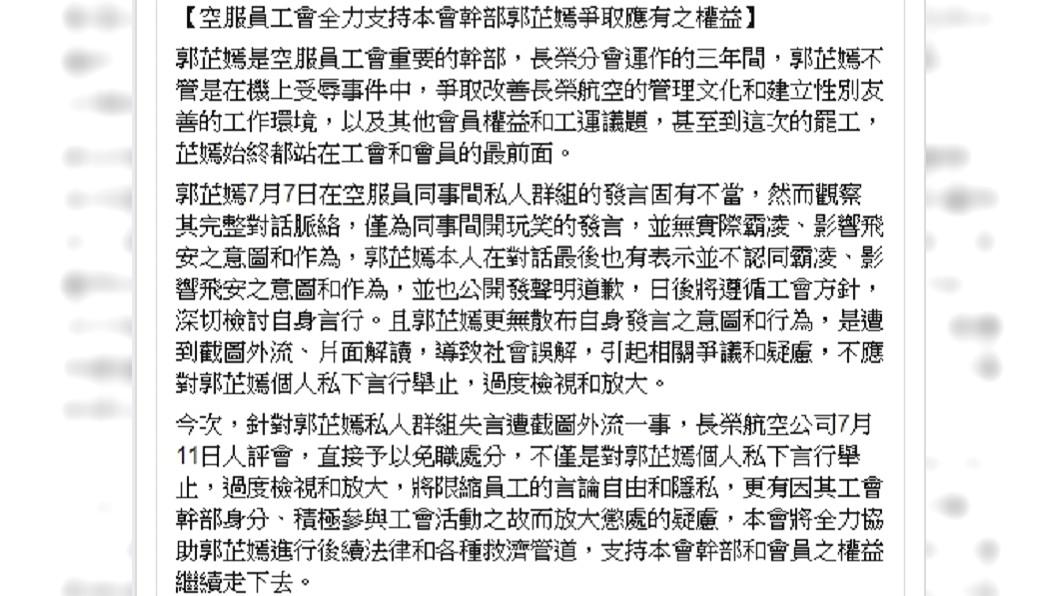 工會表示郭芷嫣的發言是玩笑話,且私下言行不應被過度檢視,將全力協助她進行法律救濟。圖/翻攝桃園市空服員職業工會臉書