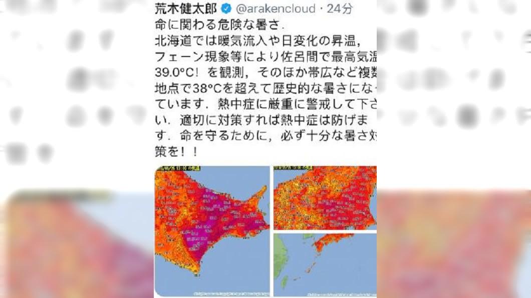 圖/翻攝自程序员在日本微博 東京43度熱死上萬人?! 2100年預測超驚人