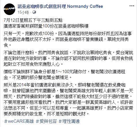 圖/翻攝自 咖啡店臉書