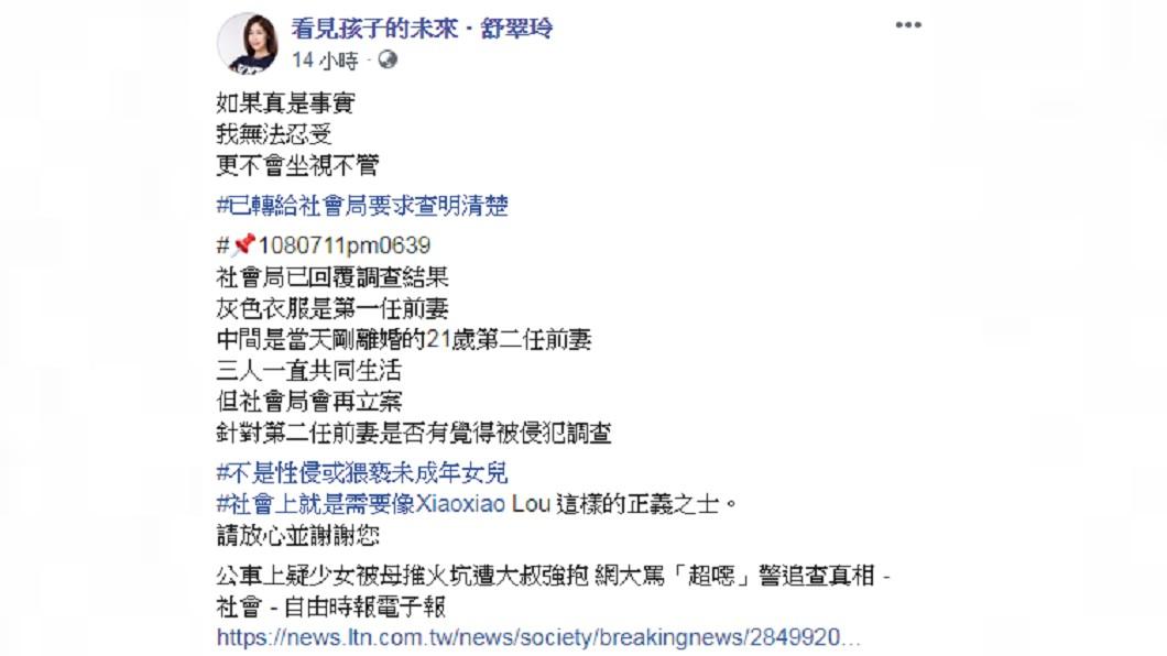 圖/翻攝自舒翠玲FB