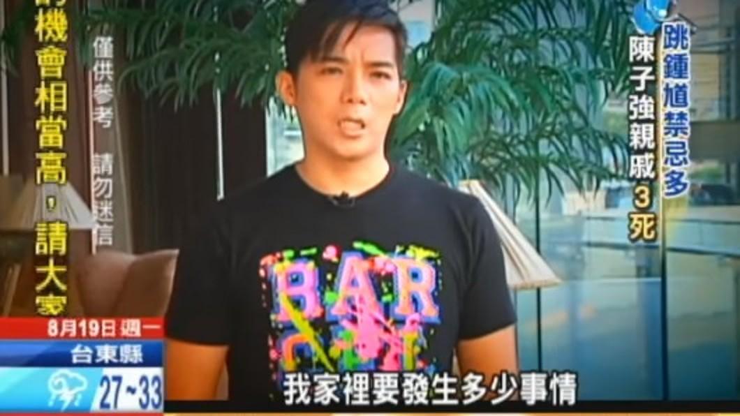 藝人陳子強曾在節目中分享家族發生的怪事。圖/翻攝自中天電視YouTube