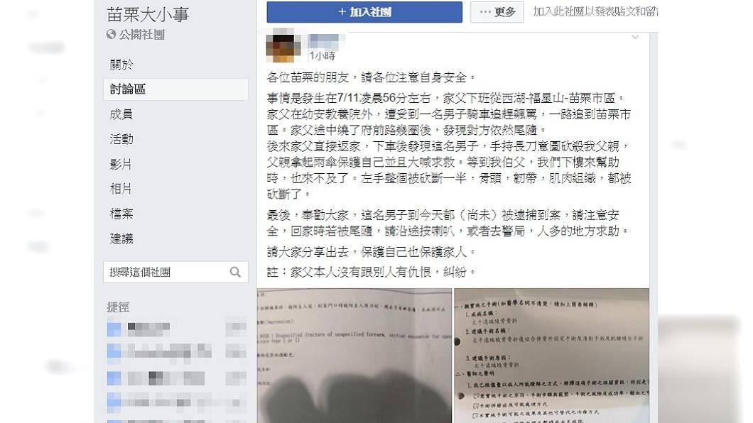 圖/翻攝自臉書苗栗大小事