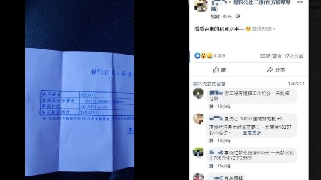 圖/翻攝自臉書「爆料公社二館」