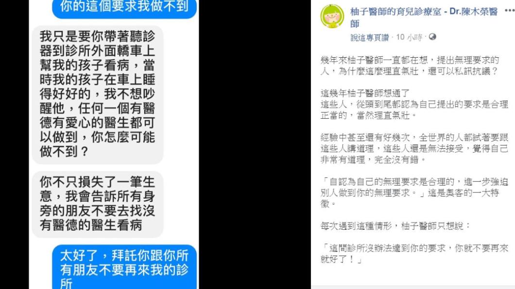 翻攝/柚子醫師的育兒診療室 - Dr.陳木榮醫師