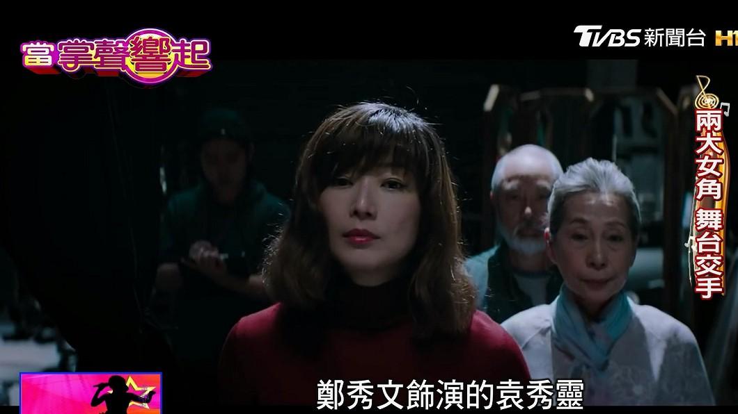 圖/TVBS 鄭秀文vs.梁詠琪 攜手演出演藝圈「宮心鬥」