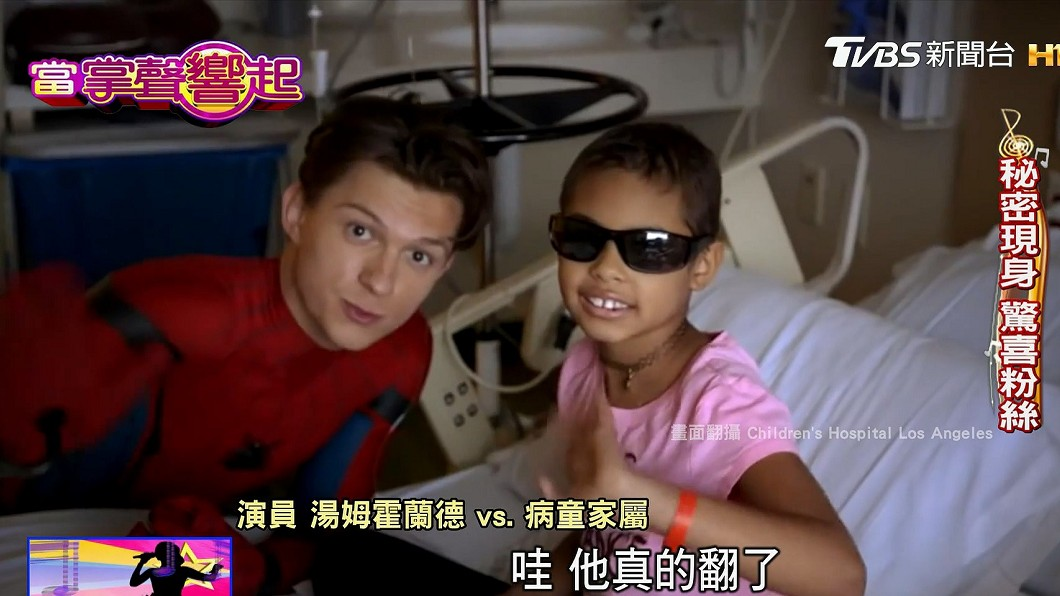 圖/翻攝自Children's Hospital Los Angeles