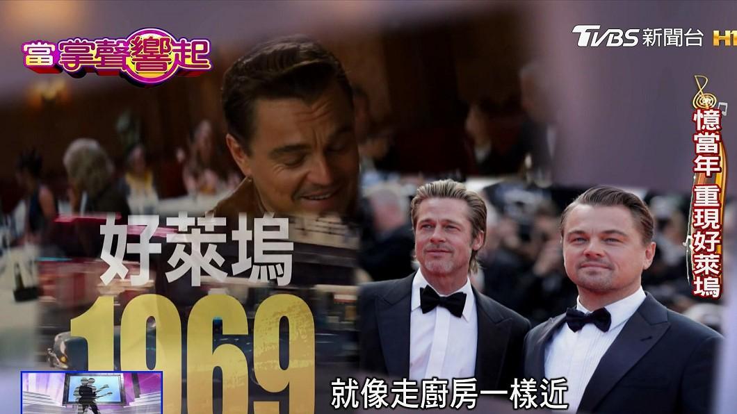 圖/TVBS 男神合體! 李奧、布萊德彼特演「好萊塢」