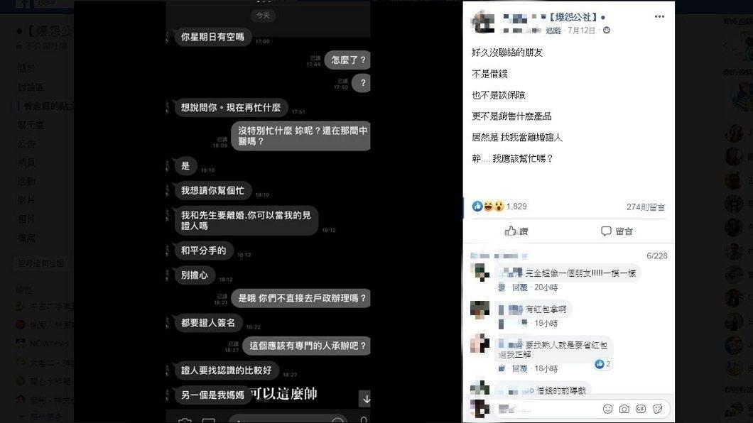 有網友分享自己一名許多沒連繫的女性友人突然找他,要他幫忙當離婚證人。(圖/翻攝自爆怨公社)